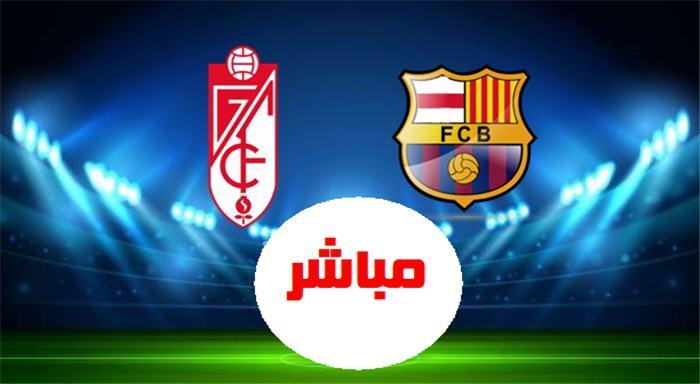 برشلونة ضد غرناطة بث مباشر
