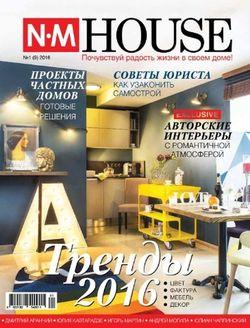 Читать онлайн журнал<br>NM House (№2-3 февраль-март 2016)<br>или скачать журнал бесплатно
