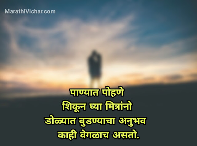 love msg marathi