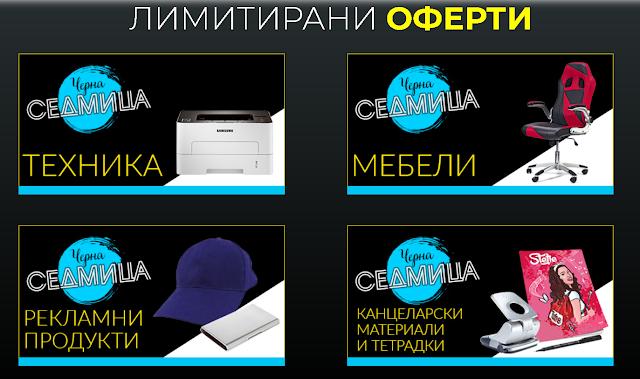 OFFICE 1  представя ЧЕРНА СЕДМИЦА от 19-25.11