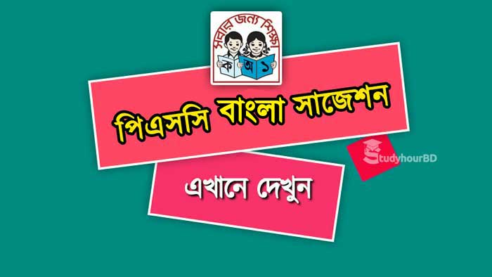PSC Bangla Suggestion 2018