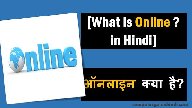 What is Online? Definition-in Hindi[ऑनलाइन क्या है?]