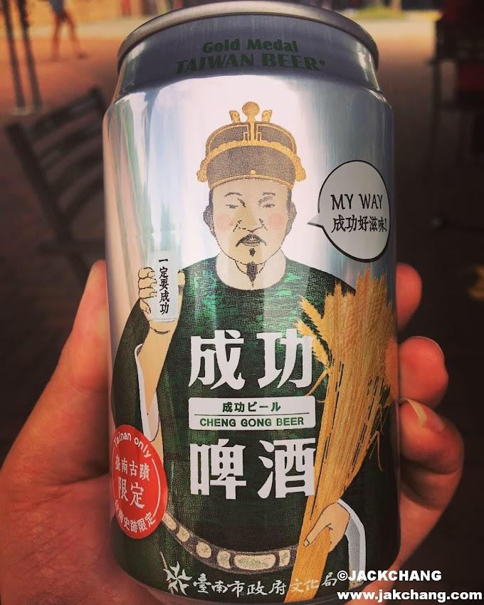 安平古堡特定專賣品-成功啤酒,台灣啤酒合作限定版。