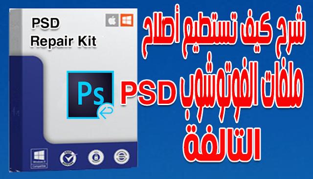 شرح كيف تستطيع أصلاح ملفات فوتوشوب PSD التالفة