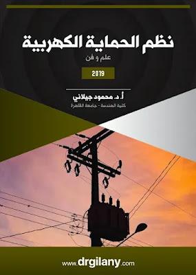 تحميل جميع كتب الدكتور / محمود جيلاني في الهندسة الكهربية