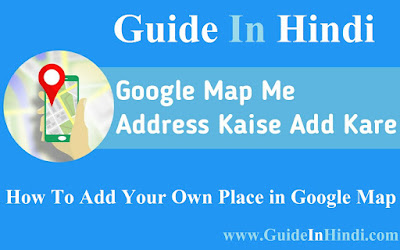 Google Map में Add अपना Business या House - How To Add Your BusinessHome AddressPlace in Google Map