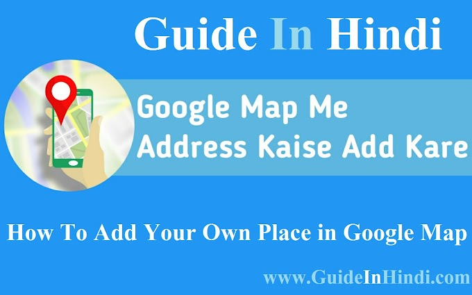 Google Map में Add अपना Business या House - How To Add Your Business/Home Address/Place in Google Map