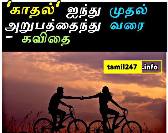 """""""Kaadhal"""" aindhu mudhal arubathu aindhu varai - Kavidhai, Tamil kavidhaigal, 'காதல்' ஐந்து முதல் அறுபத்தைந்து வரை - கவிதை"""