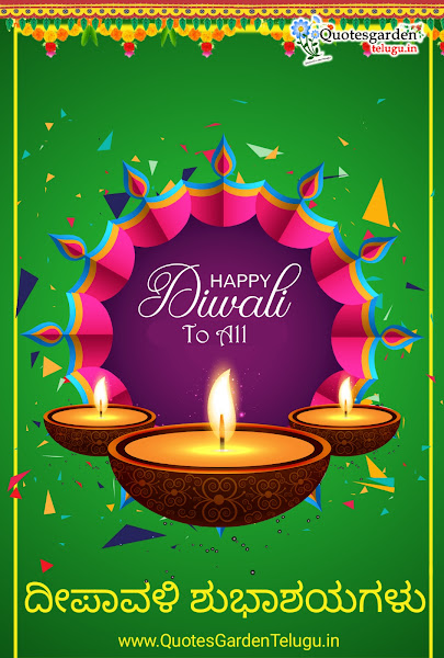 Diwali-wishes-quotes-hd-wallpapers-in-kannada-messages-greetings