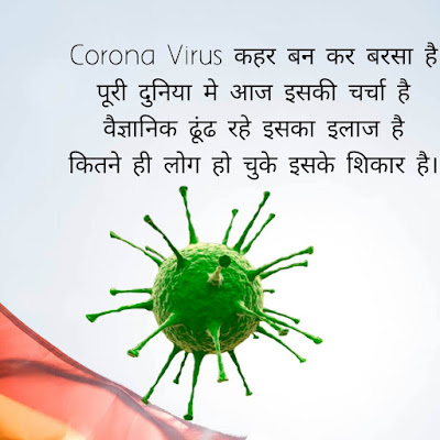Poem on Corona Virus, coronavirus, coronavirus poem in hindi, corona virus