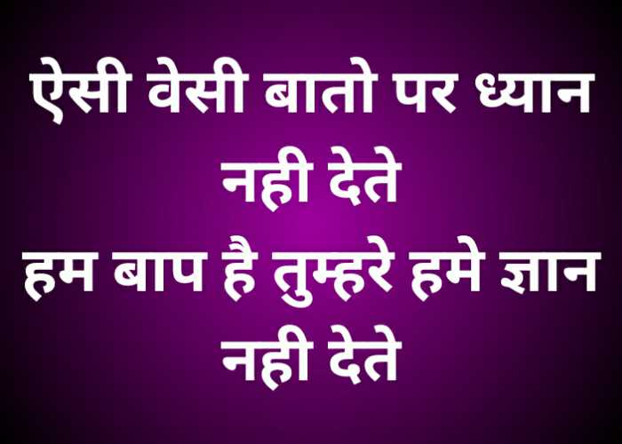 attitude status for instagram in hindi