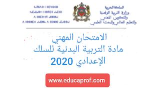 امتحان الكفاءة المهنية مادة التربية البدنية اعدادي دورة 2020