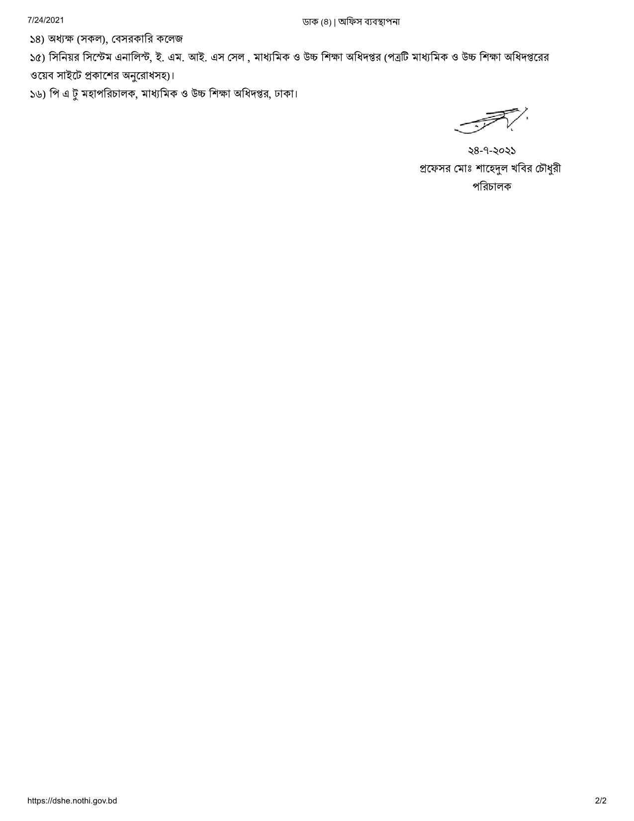 ২০২২ সালের এইচএসসি/ HSC পরীক্ষার্থীদের অ্যাসাইনমেন্ট আবারও স্থগিত https://www.banglanewsexpress.com/ ২০২২ সালের এইচএসসি পরীক্ষার্থীদের জন্য এনসিটিবি কর্তৃক প্রণীত অ্যাসাইনমেন্ট কার্যক্রম সাময়িক স্থগিতকরণ