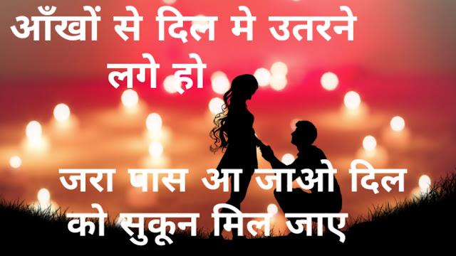 लव सयरी हिन्दी, Love shayari hindi