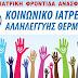 Οι εθελοντές του Κοινωνικού Ιατρείου εκφράζουν την ευγνωμοσύνη τους και ζητούν τη συνέχιση της προσπάθειας