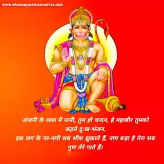 subh mangalwar Daily hanuman ji status