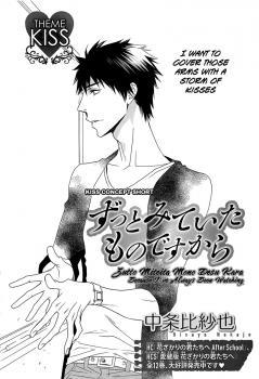 Zutto Miteita Mono desu kara Manga
