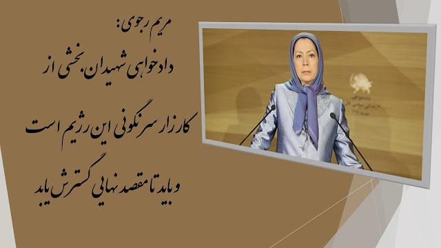 مریم رجوی فراخوان به محاكمه سران رژيم بهخاطرقتلعام۶۷- سخنرانی در سمینار جوامع ایرانی در اروپا-۱۳شهریور ۱۳۹۵