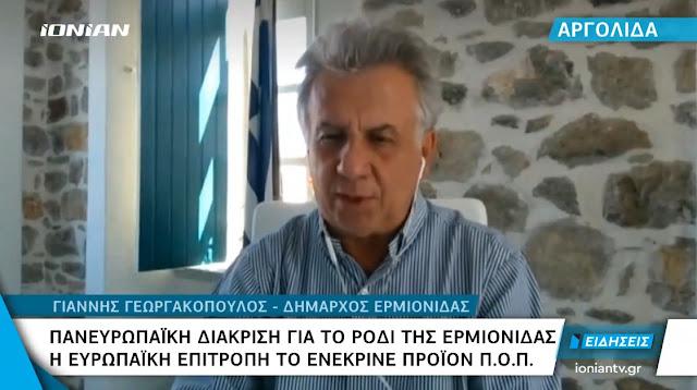 Γιάννης Γεωργόπουλος: Το ΠΟΠ «Ρόδι Ερμιόνης» έχει ιδιαίτερα χαρακτηριστικά (βίντεο)