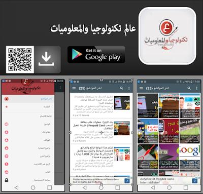 حمل الاَن تطبيقنا الرسمي على Google Play Store