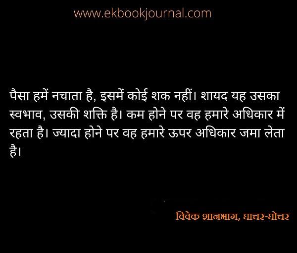 vivek shanbhag quotes |  ghachar-ghochar