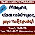 On-line Σχολείο για μπαμπάδες από το Κέντρο Πρόληψης «ΕΛΠΙΔΑ»