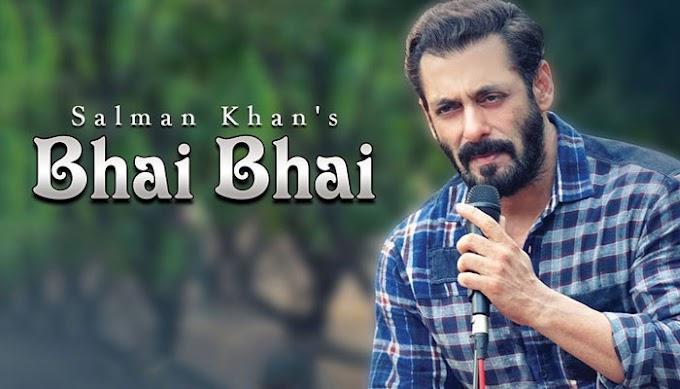 सलमान खान के नए गाने 'BHAI BHAI' ने तोड़ डाले यह रिकॉर्ड, अक्षय कुमार को छोड़ा पीछे