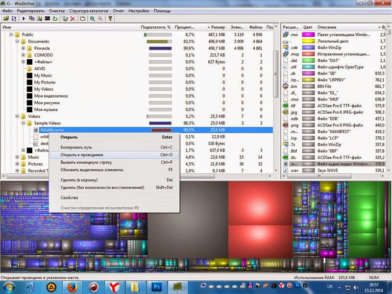 Удаляем файлы или папки WinDirStat.