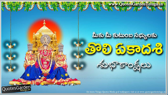 toli ekadashi 2016 telugu greetings- toli ekadashi quotes - Toli Ekadashi messages - Toli Ekadashi wallpapers