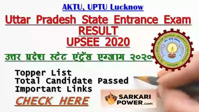 UPSEE UPTU Admission Entrance Exam 2020 Declared   AKTU [upsee.nic.in]