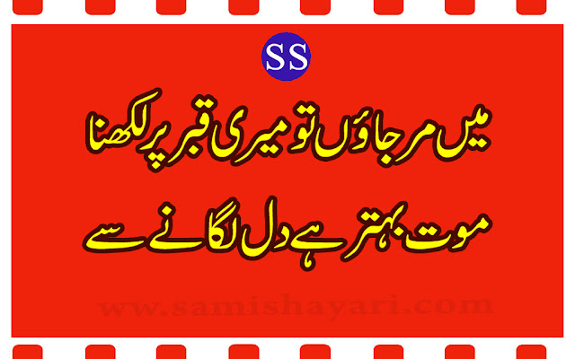 Heart Touching Sad Love Romantic Breakup Shayari All Collection In Urdu Hindi
