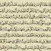 شرح وتفسير سورة ق surah qaf (من الآية 16 إلى الآية 35 )
