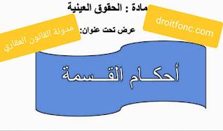 القسمة في القانون المغربي