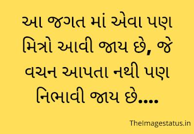 Gujarati Status Friends