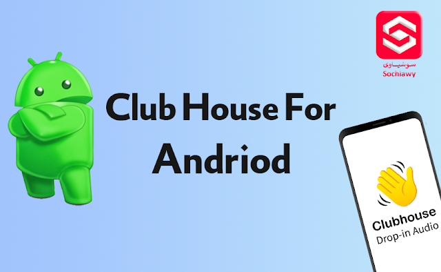 تحميل كلوب هاوس للاندرويد Clubhouse - أحدث تطبيق لغرف المحادثات !