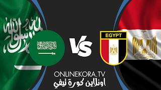 مشاهدة مباراة مصر والسعودية القادمة بث مباشر اليوم  03-07-2021 في كأس العرب