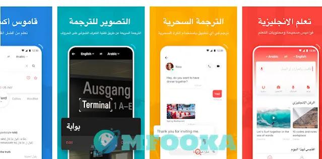 تحميل قاموس انجليزى عربى ناطق للكمبيوتر مجانا