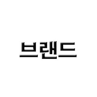 신제주 연동 트리플시티 브랜드 커버