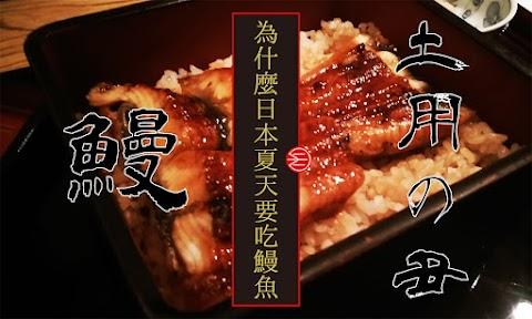 吃鰻魚一掃炎熱的傳統節日 夏季土用丑日