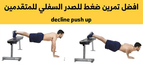 تمرين الضغط للصدر السفلي للمتقدمين