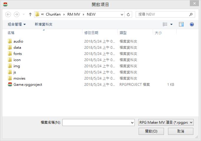 RPG Maker MV - 選單