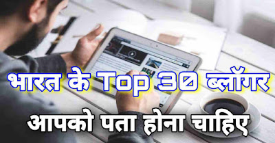 top indian hindi blogger 2020