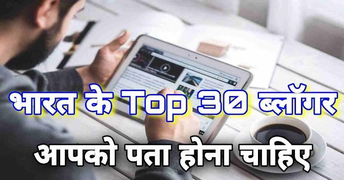 Top 30 Best Hindi Blogs List India- भारत के Top Blogger का लिस्ट