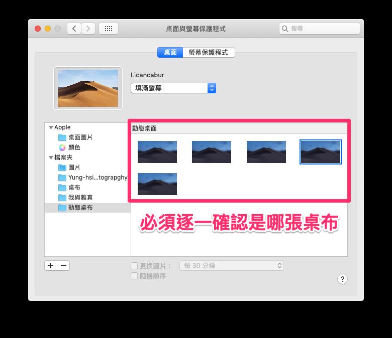 Mac 動態桌布