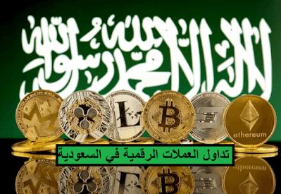 تداول العملات الرقمية في السعودية دراية