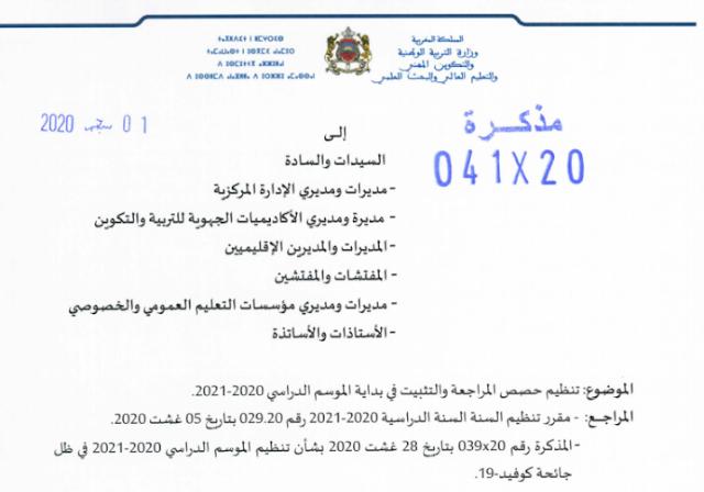 تنظيم حصص المراجعة و التثبيت في بداية الموسم الدراسي 2020-2021