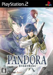 Pandora Kimi no Namae o Boku wa Shiru Ps2 ISO (NTSC-J)