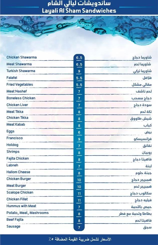 منيو مطعم ليالي الشام