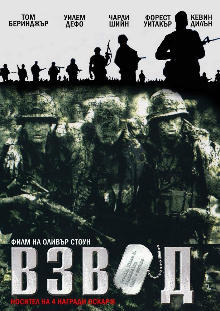 Platoon พลาทูน [HD][พากย์ไทย]