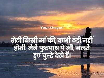 Best Maa Shayari
